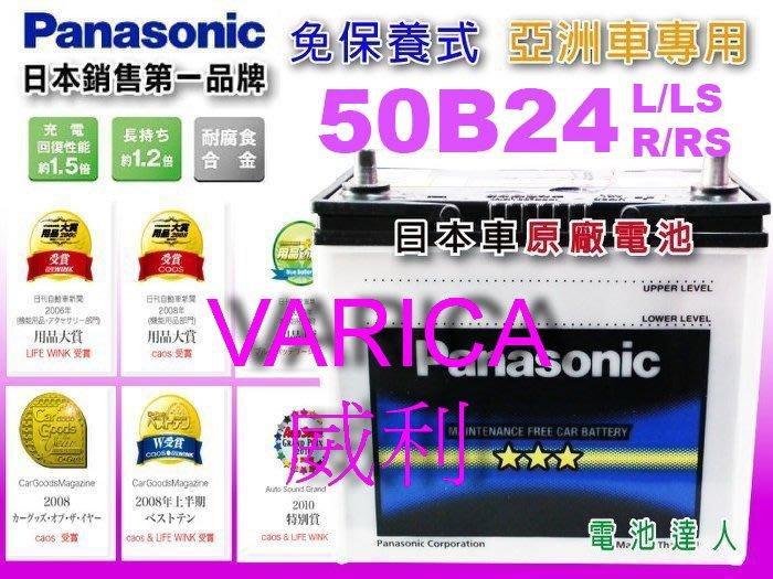 ☆鋐瑞電池☆日本國際牌 汽車電池 MITSSUBISHI 三菱 菱力 威力 ( 50B24RS 免保養) 46B24RS