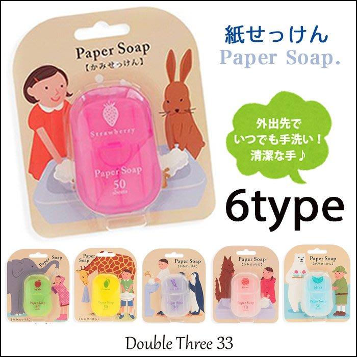 乾媽店。 日本 Charley Paper Soap 攜帶型 清潔肌膚 香皂紙