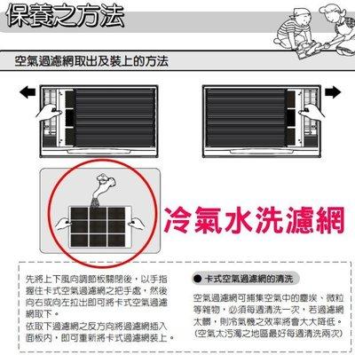 【信源電器】三洋窗型冷氣--可水洗濾網 (適用:SA-L633) 0510190103001須訂貨