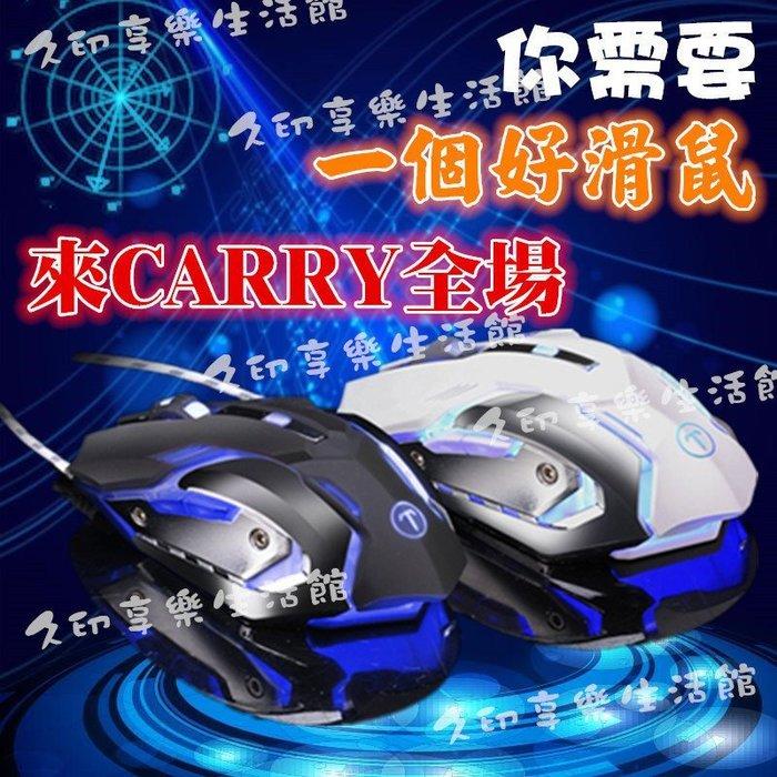 6鍵光電滑鼠 有線遊戲鼠標CS CF 四段 不只2400DPI變速競技滑鼠 電競滑鼠 辦公