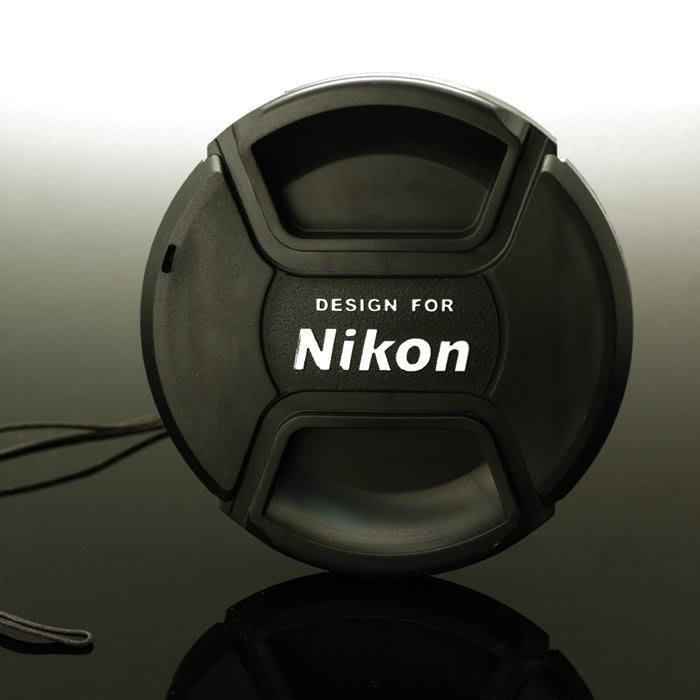 又敗家@Nikon鏡頭蓋52mm鏡頭蓋C款附孔繩52mm鏡頭前蓋52mm鏡蓋52mm鏡前蓋中捏鏡頭蓋副廠鏡頭蓋相容尼康Nikon原廠鏡頭蓋LC-52鏡頭蓋帶孔繩