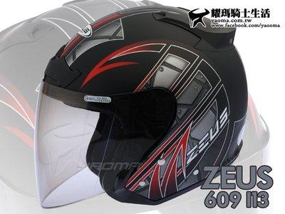 ZEUS安全帽|ZS-609 I13  消光黑/紅 半罩帽 609 『耀瑪騎士生活機車部品』