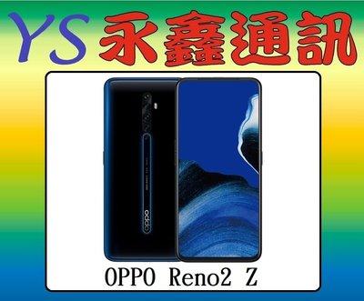 淡水 永鑫通訊 OPPO Reno2 Z Reno 2 Z 8G+128G 6.5吋 4G 雙卡雙待【空機直購價】