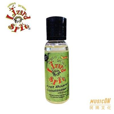 【民揚樂器】美國製 Lizard Spit Polish MP14 隨身瓶 指板保養油 天然橘子油 保養品