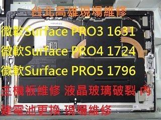 微軟Surface Pro3 1631電池更換 Pro4 1724玻璃破裂 Pro5 1796 電池更換 機板維修