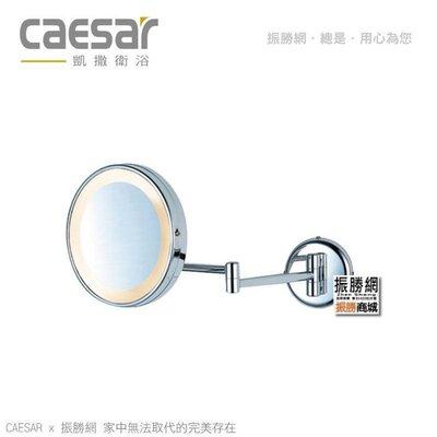 《振勝網》高評價 價格保證! Caesar 凱撒衛浴 M721 8