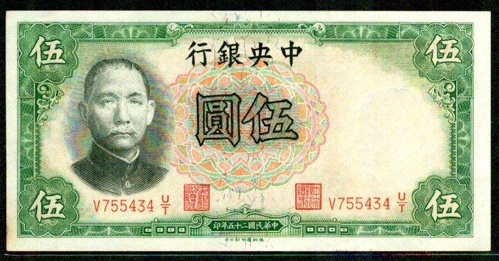 中央銀行25年5元德納羅版田李簽97新