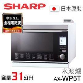 日本製造 SHARP 夏普 AX-WP5T 健康0微波 水波爐31公升