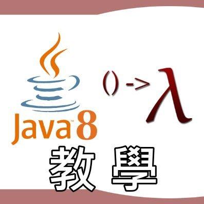 Java SE7、8影音教學,是開發和設計內嵌、行動裝置應用程式、遊戲、手機、APP、平板、Andriod等
