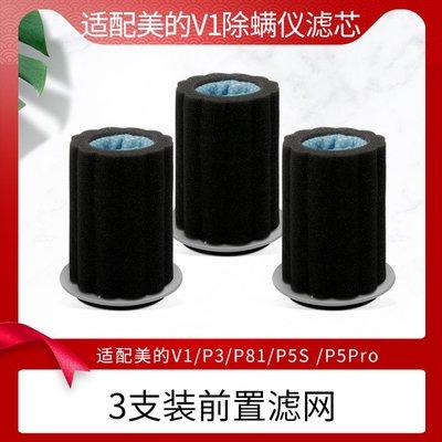 (聚寶貝)3只裝適配美的V1/P3/P81/P5S /P5Pro家用除螨吸塵器配件前置濾芯