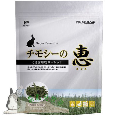 【趴趴兔牧草】日本Hi Pet 惠 提摩西牧草條 500克 兔 天竺鼠