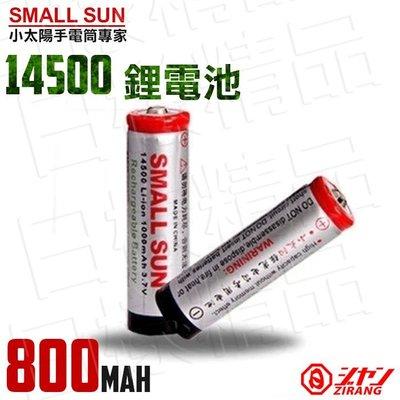 《日樣》小太陽 14500 鋰電池 800 毫安培 3.7V 強光手電筒 輕巧 易攜 18650參考