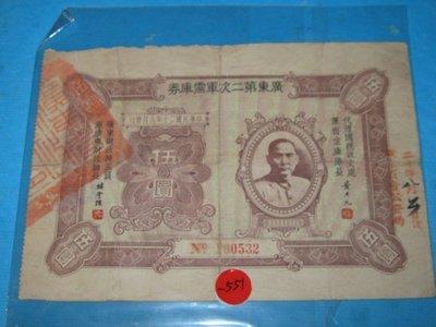 民國26 年,中國,廣東軍需券
