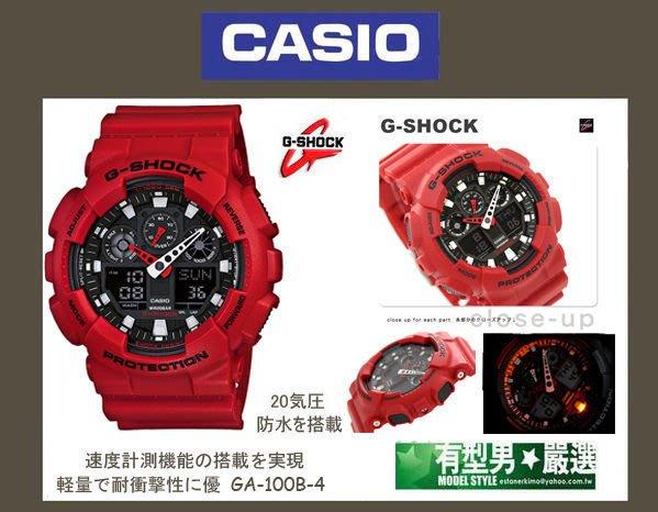 有型男~CASIO G-SHOCK GA-100B-4A 赤紅霸魂 GA-110 Baby-G BA-110 迷彩 黑金