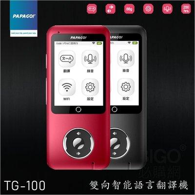 旅遊幫手【PAPAGO】 TG-100雙向智能語言口譯機  多種語言雙向即時翻譯 輕巧好攜帶 翻譯機 出國必備 操作簡易