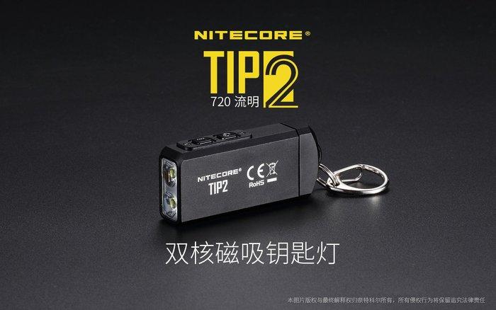 【錸特光電】NITECORE TIP2 720流明 雙核磁吸鑰匙燈 雙燈火力 USB充電 電量提示 TUP TIP 2