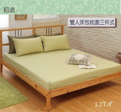 《特價品》-麗塔寢飾- 純棉【稻浪】雙人床包枕套三件組