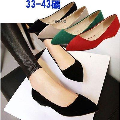 ☆╮弄裏人佳 大尺碼女鞋店~33-43韓版 百搭 磨砂皮 休閒 單鞋 SR943 四色