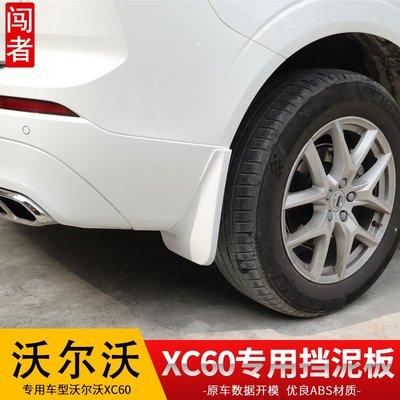 擋泥板18-21款沃爾沃XC60擋泥板volvoxc60專用四輪擋沙擋泥改裝汽車用品