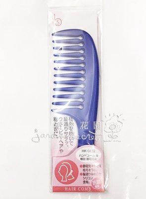 抗靜電梳子--日本製貝印除靜電髮梳/梳子/攜帶梳子--秘密花園