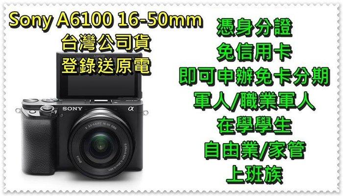 SONY A6100 16-50mm 登錄送原電 台灣公司貨【軍人 學生 上班族 家管 自由業 免卡.分期】
