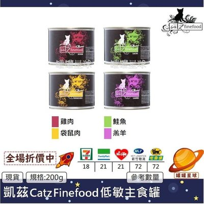 ♡罐罐星球♡凱茲 Catz 低敏主食罐 無穀 無膠 低敏 主食罐 貓罐 貓 罐 Finefood 200g
