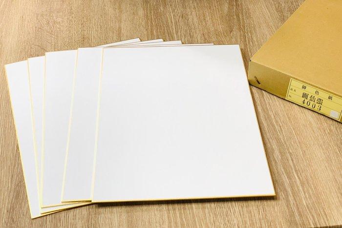 正大筆莊~『白宣紙畫仙板 4003 (24x33cm)日本製』簽名板 繪畫板 作品宣紙