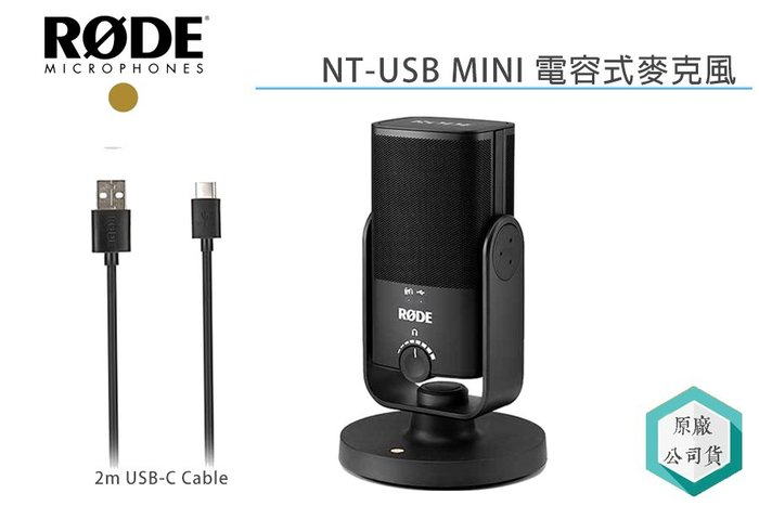 《視冠高雄》現貨 分期免運 RODE NT-USB MINI 電容式麥克風 USB 筆電 直播 錄音 正成 公司貨