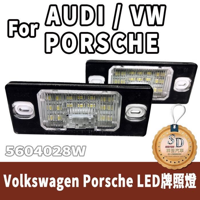 【SD Motor 祥登汽車】 For Volkswagen Porsche LED 牌照燈 AUDI VW