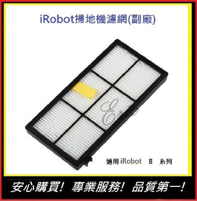 現貨!副廠通用【E】iRobot 8系列通用濾網 iRobot濾網 掃地機耗材 濾網 iRobot HEPA濾網8