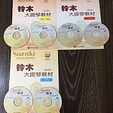 現貨 正版 Suzuki Cello School 鈴木大提琴教材 第三至八 冊 (含原版引進示範光碟) 共 3 本