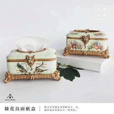 (台中 可愛小舖)歐式古典 宮廷 雕花 綠底紋 花卉 鳥 掀蓋式 面紙盒 衛生紙盒