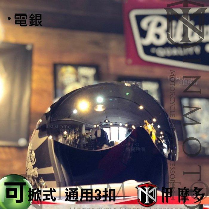 伊摩多※復古帽鏡片 通用型3扣式 W型短鏡片 。 電鍍銀片 電鍍彩虹片 !! 造型一把罩