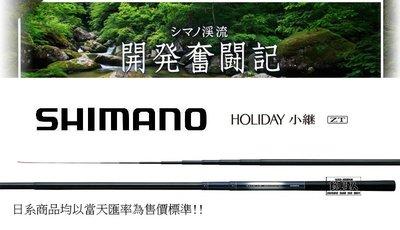 ☆~釣具先生~☆ SHIMANO HOLIDAY 小繼 ZT 溪流竿 極硬調 規格:61 57-61