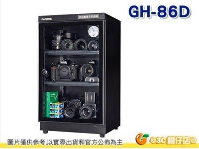 送軟墊 寶藏閣 PATRON GH-86D 行家 必選 抽拉式 電子防潮箱 85公升 5年保固 適用相機 攝影器材.等