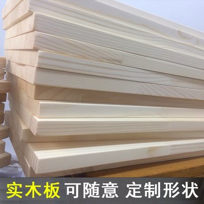 ins熱銷-定制實木板材料長方形松木一字隔板墻上置物架書架桌面板訂做擱板#置物架#創意#墻壁置物架#裝飾