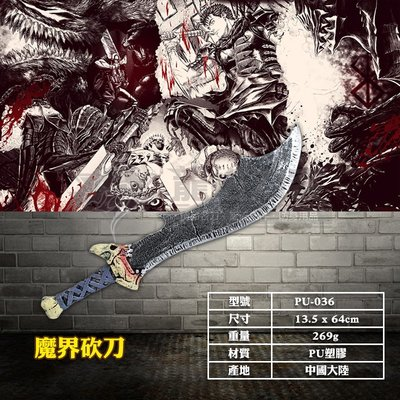 《龍裕》魔界砍刀/PU刀劍/角色扮演/...