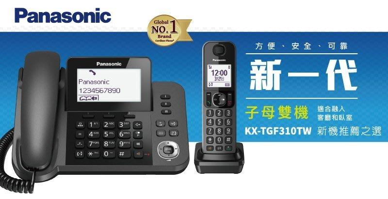【NICE-達人】含稅Panasonic 國際 KX-TGF310 TWM 有線主機無線子機_中文介面/公司貨二年保固