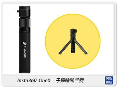 ☆閃新☆Insta360 子彈時間 三腳架 手柄(One X X2 / One R,公司貨)Insta 360