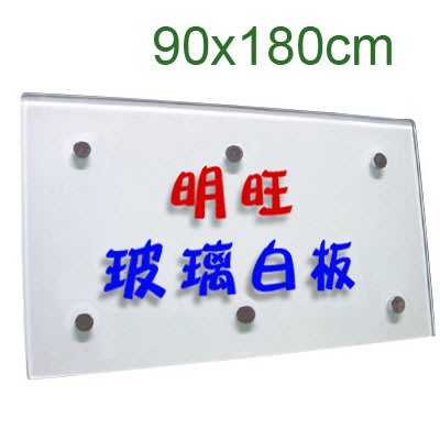 【BL918x】玻璃白板90x180cm(大台北地區、蘆竹、龜山限定)/玻璃白板 烤漆玻璃白板