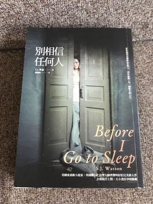 虎媽二手舖*別相信任何人 before I go to sleep by s.j. Watson