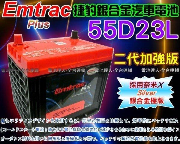 【鋐瑞電池】Emtrac 捷豹 銀合金 汽車電池 Camry K7 K9 馬6 TEANA X-TRAIL 55D23L
