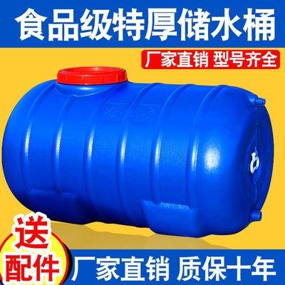 淘淘屋#食品級加厚大號塑料桶家用抗老化儲水桶水箱農用水桶臥式蓄水桶#規格不同價格不同