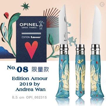 【angel 精品館 】奧皮尼OPINEL No.08 2019法國意象藝術家Andrea Wan創作限量版