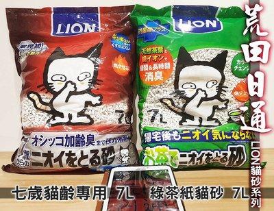 《 荒田日通 》日本LION獅王 強力除臭配方 多酚除臭貓砂 綠茶酚七歲貓專用 7L / 超取最多一包《超取優惠49元》