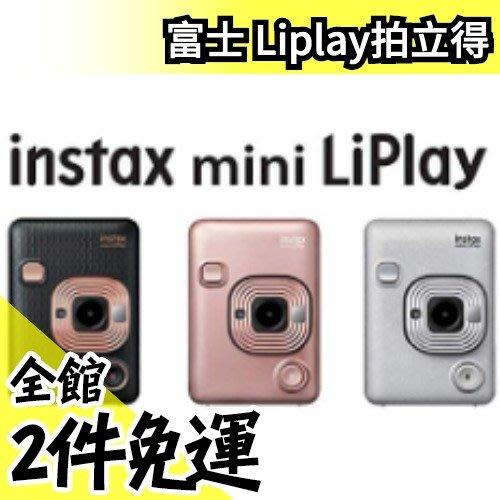 日本空運 富士 Instax mini LiPlay 拍立得 底片相機 口袋相印機 錄音功能 網美神器 【水貨碼頭】