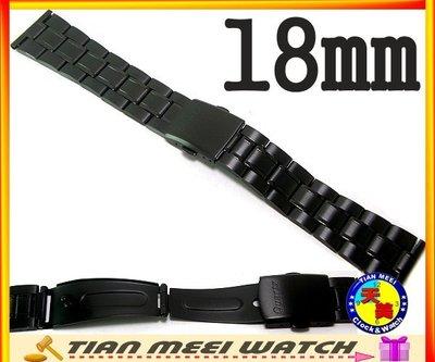 【天美鐘錶店家直營】【下殺↘超低價】全新-黑IP不鏽鋼按鈕式安全扣錶帶18mm