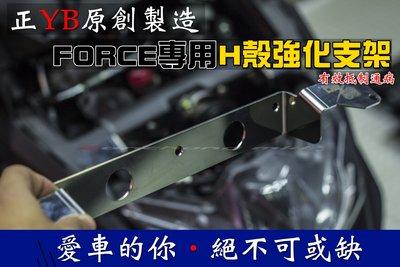 三重賣場 正YB部品 FORCE專用 H殼強化支架 強化車殼 鎖點強化 防止H斷裂 對應原廠鎖點 另有填隙片 強化車台