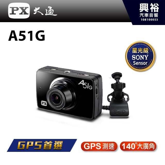 ☆興裕☆【PX大通】A51G夜視高畫質GPS行車紀錄器*F1.8光圈/140度廣角*送16G 保固2年