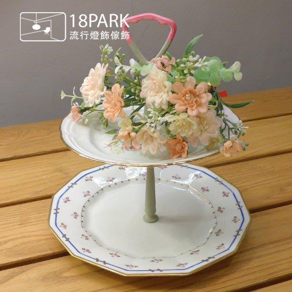 【18Park 】心情加分 Vintage  [ 手工蛋糕兩層盤 ]
